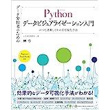 データ分析者のためのPythonデータビジュアライゼーション入門 コードと連動してわかる可視化手法