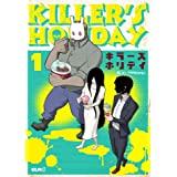 KILLER'S HOLIDAY 1 (コミックELMO)