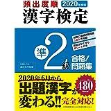 2020年度版 頻出度順 漢字検定準2級 合格!問題集