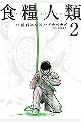食糧人類-Starving Anonymous-(2) (ヤングマガジンコミックス) Kindle版