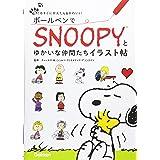 ボールペンでSNOOPY(スヌーピー)とゆかいな仲間たちイラスト帖