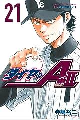 ダイヤのA act2(21) (週刊少年マガジンコミックス) Kindle版