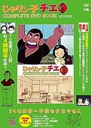 「じゃりン子チエ COMPLETE DVD BOOK」vol.2 (<DVD>)