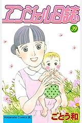 エンジェル日誌(39) (BE・LOVEコミックス) Kindle版