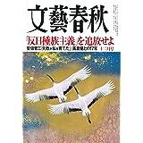 文藝春秋2019年12月号