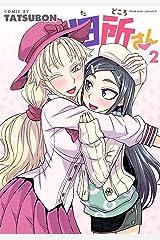 田所さん2 (ヴァルキリーコミックス) Kindle版