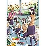 綿谷さんの友だち (3) (ゼノンコミックス)