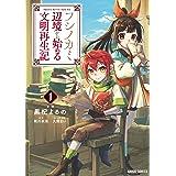 フシノカミ 1 ~辺境から始める文明再生記 (ガルドコミックス)