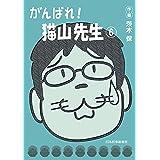 がんばれ! 猫山先生(6)