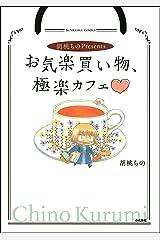 胡桃ちのPresentsお気楽買い物、極楽カフェ (主任がゆく!スペシャル) Kindle版