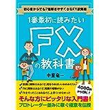 1番最初に読みたいFXの教科書 〜初心者からでも7倍稼ぎやすくなるFX投資術〜