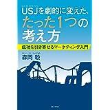 USJを劇的に変えた、たった1つの考え方 成功を引き寄せるマーケティング入門 (角川書店単行本)