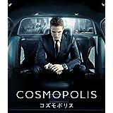 コズモポリス スチールケース仕様 【4,000個 初回数量限定生産】 [Blu-ray]