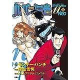 ルパン三世M Neo : 2 (アクションコミックス)