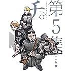 チ。―地球の運動について―(5) (ビッグコミックス)