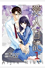 愛人日記 : 1 (ジュールコミックス) Kindle版