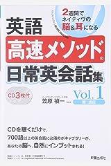 英語高速メソッド 日常英会話集〈Vol.1〉 単行本
