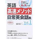 英語高速メソッド 日常英会話集〈Vol.1〉
