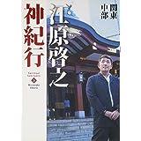 江原啓之神紀行5 関東・中部 (スピリチュアル・サンクチュアリシリーズ)