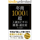 年商1000万円超 上級ECサイト構築・運営術: ~副業から本業へ~ (最新副業スタイル)