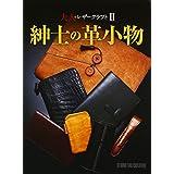 大人のレザークラフト2 紳士の革小物 (Professional Series)