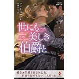 世にも美しき伯爵と (ハーレクイン・ヒストリカル・スペシャル)