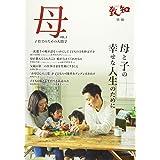 致知別冊「母」VOL.2