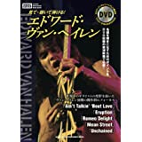 見て・聴いて弾ける!  エドワード・ヴァン・ヘイレン(DVD付) (Instructional Books Series)