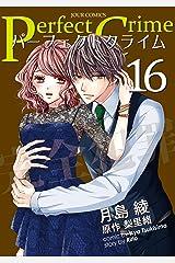 Perfect Crime : 16 (ジュールコミックス) Kindle版
