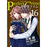 Perfect Crime : 16 (ジュールコミックス)