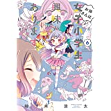 お姉さんは女子小学生に興味があります。【カラーページ増量版/共通ペーパー付】(6) (バンブーコミックス)