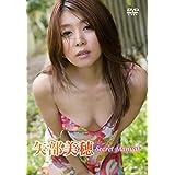 矢部美穂/Secret Manual [DVD]