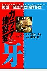 カラテ地獄変牙8 Kindle版