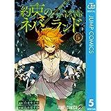 約束のネバーランド 5 (ジャンプコミックスDIGITAL)