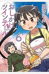 おしかけツインテール 6巻 (まんがタイムコミックス) Kindle版