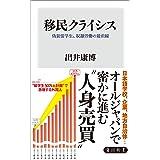 移民クライシス 偽装留学生、奴隷労働の最前線 (角川新書)