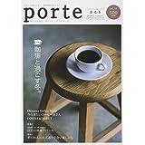 Porte(ポルト)Vol.17 (珈琲と過ごす冬。)