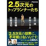 2.5次元のトップランナーたち 松田 誠、茅野イサム、和田俊輔、佐藤流司