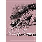 山藍紫姫子 至極の愛 1~長恨歌番外編・寒椿~ (ビズビズコミックス)