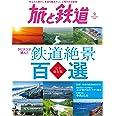 旅と鉄道 2020年9月号