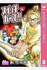 スイッチガール!! 8 (マーガレットコミックスDIGITAL) Kindle版