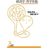経済学・哲学草稿 (光文社古典新訳文庫)