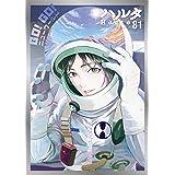 ハルタ 2021-FEBRUARY volume 81 (HARTA COMIX)