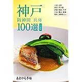 あまから手帖MOOK (神戸・阪神間・兵庫100選 決定版)