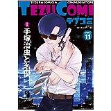 テヅコミ Vol.11