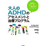 大人のADHDのアセスメントと治療プログラム――当事者の生活に即した心理教育的アプローチ