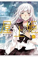 屋上姫(4) (メテオCOMICS) Kindle版