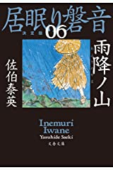 雨降ノ山 居眠り磐音(六)決定版 (文春文庫) Kindle版