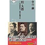 桂太郎――日本政治史上、最高の総理大臣 (祥伝社新書)