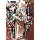 人狼執事の物騒な日課(2) (ビッグコミックス)
